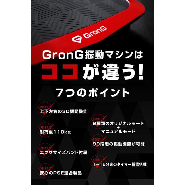 GronG(グロング) 振動マシン 3D フィットネス 99段階 9モード 全身 体幹強化 エクササイズバンド付き|grong|06