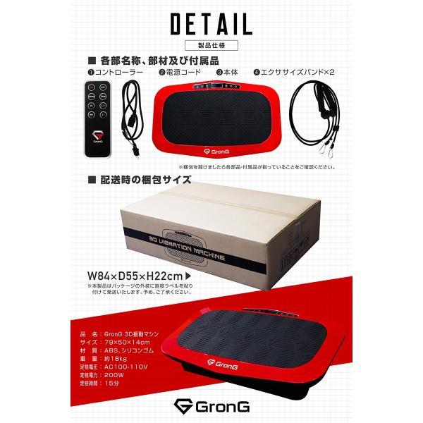 GronG(グロング) 振動マシン 3D フィットネス 99段階 9モード 全身 体幹強化 エクササイズバンド付き|grong|07