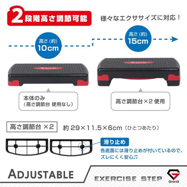 GronG(グロング) 踏み台 昇降運動 ステップ台 運動 フィットネス エクササイズ 2段階調整可能 滑り止め加工|grong|03