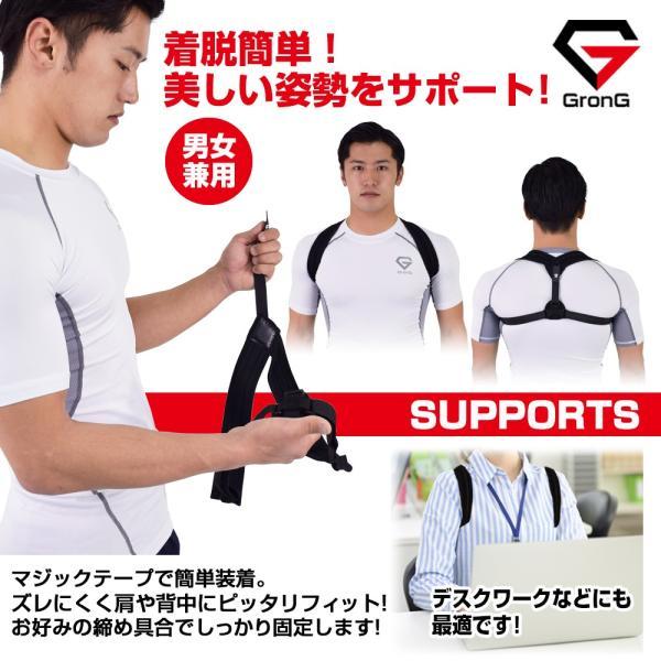 GronG 姿勢補正 背筋補整 ベルト 背筋 腰痛 サポーター 猫背 男女兼用|grong|06