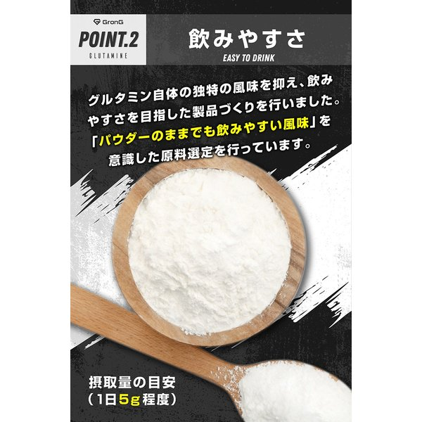GronG(グロング) グルタミン パウダー 500g (100食分) アミノ酸 サプリメント|grong|05