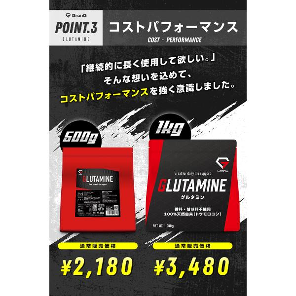 GronG(グロング) グルタミン パウダー 500g (100食分) アミノ酸 サプリメント|grong|06