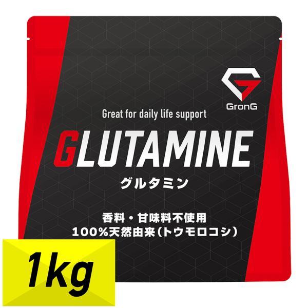 GronG(グロング) グルタミン パウダー 1kg (200食分) アミノ酸 サプリメント grong
