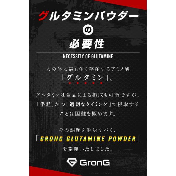 GronG(グロング) グルタミン パウダー 1kg (200食分) アミノ酸 サプリメント grong 03