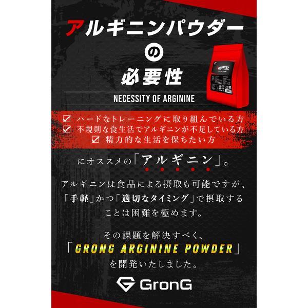 GronG(グロング) アルギニン パウダー 1kg (400食分) アミノ酸 サプリメント|grong|03