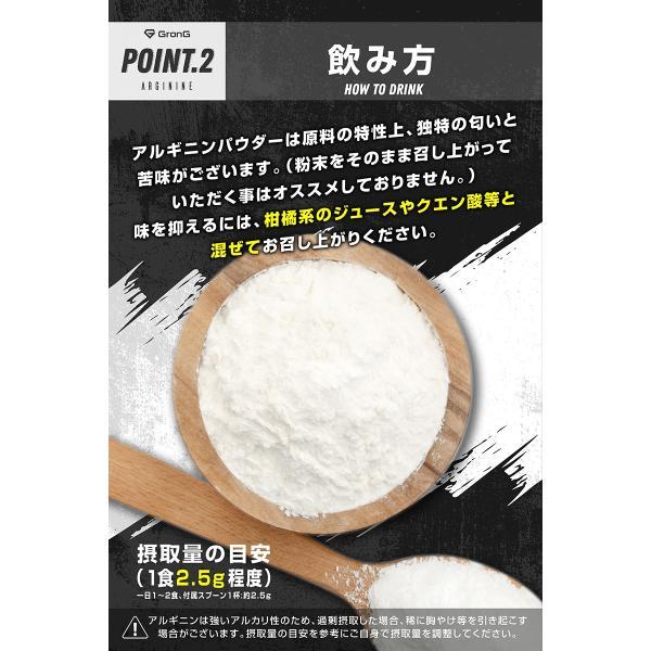 GronG(グロング) アルギニン パウダー 1kg (400食分) アミノ酸 サプリメント|grong|05