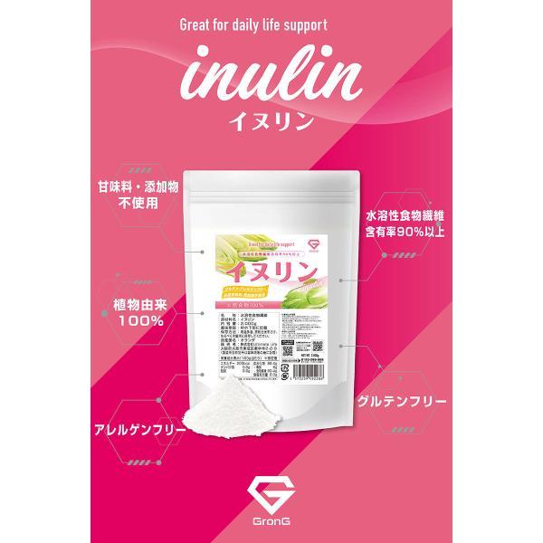 GronG(グロング) イヌリン 2kg 水溶性食物繊維 含有率90%以上 グルテン・アレルゲンフリー grong 02