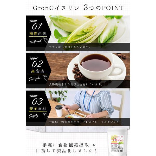 GronG(グロング) イヌリン 2kg 水溶性食物繊維 含有率90%以上 グルテン・アレルゲンフリー grong 03
