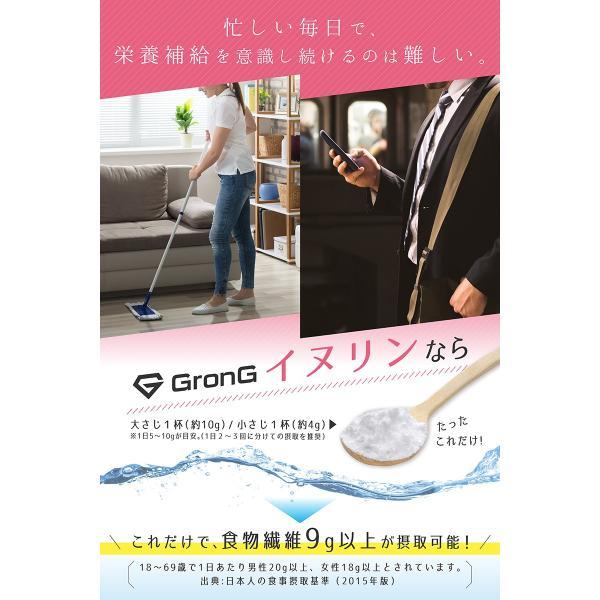 GronG(グロング) イヌリン 2kg 水溶性食物繊維 含有率90%以上 グルテン・アレルゲンフリー grong 05