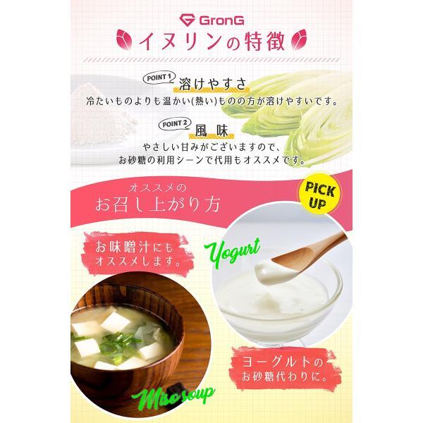 GronG(グロング) イヌリン 2kg 水溶性食物繊維 含有率90%以上 グルテン・アレルゲンフリー grong 06