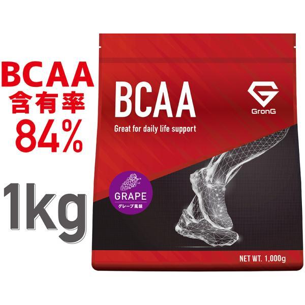 【1000円クーポン】GronG(グロング) BCAA 含有率84% グレープ 風味 1kg (100食分)  分岐鎖アミノ酸 サプリメント 国産|grong