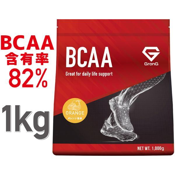 【1000円クーポン】GronG(グロング) BCAA 含有率82% オレンジ 風味 1kg (100食分)  分岐鎖アミノ酸 サプリメント 国産 grong