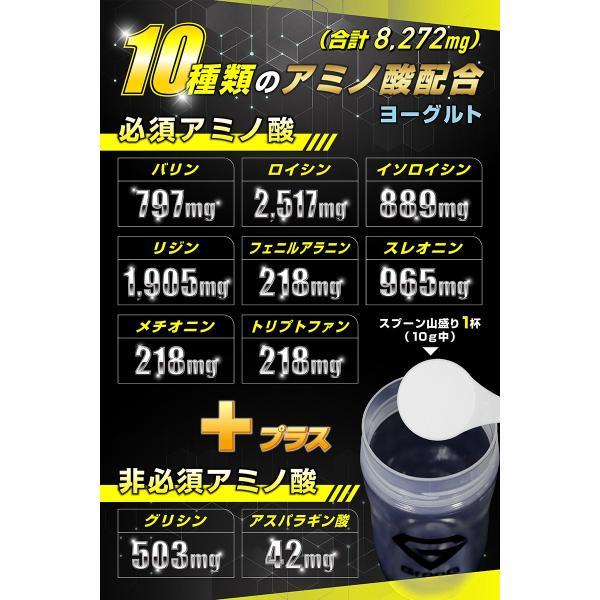 【1000円クーポン】GronG(グロング) EAA ヨーグルト  風味 1kg (100食分)  10種類 アミノ酸 サプリメント 国産 grong 03