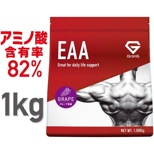【1000円クーポン】GronG(グロング) EAA グレープ  風味 1kg (100食分)  10種類 アミノ酸 サプリメント 国産 grong