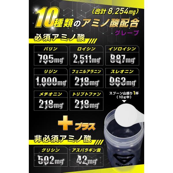 【1000円クーポン】GronG(グロング) EAA グレープ  風味 1kg (100食分)  10種類 アミノ酸 サプリメント 国産 grong 03