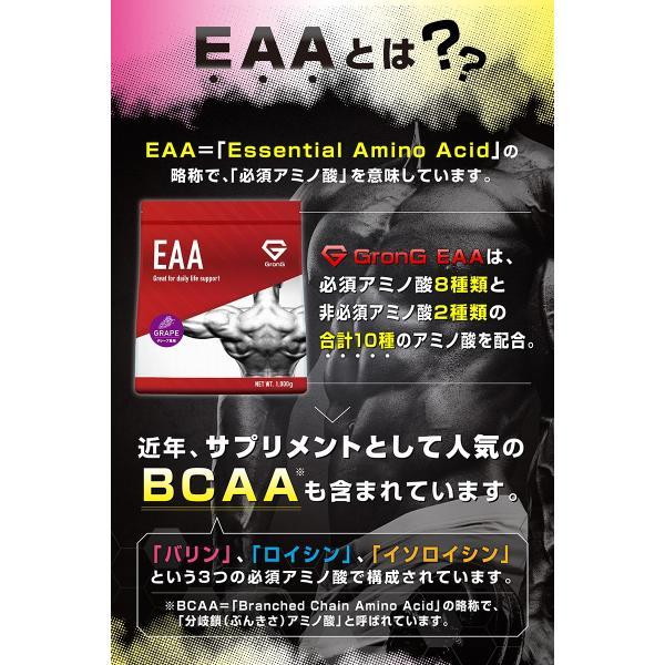 【1000円クーポン】GronG(グロング) EAA グレープ  風味 1kg (100食分)  10種類 アミノ酸 サプリメント 国産 grong 04