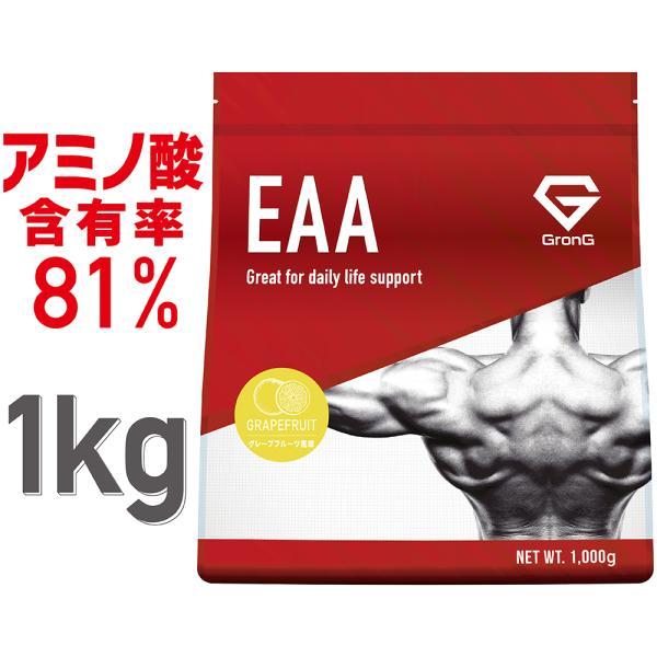 GronG(グロング) EAA グレープフルーツ  風味 1kg (100食分)  10種類 アミノ酸 サプリメント 国産|grong