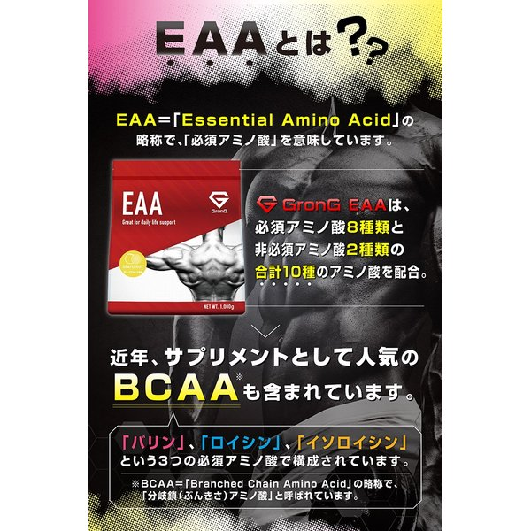 GronG(グロング) EAA グレープフルーツ  風味 1kg (100食分)  10種類 アミノ酸 サプリメント 国産|grong|04