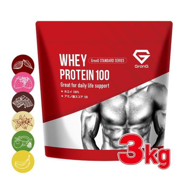 |グロング ホエイプロテイン100 風味付き 3kg 国内製造 タンパク質含有率75%以上 スタンダ…