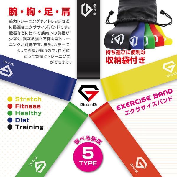 GronG トレーニングチューブ エクササイズバンド ループバンド 強度別 5本 セット|grong|03
