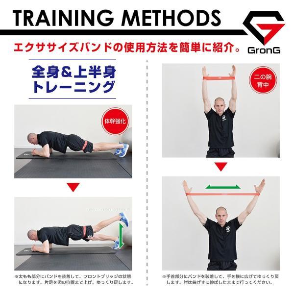 GronG トレーニングチューブ エクササイズバンド ループバンド 強度別 5本 セット|grong|05
