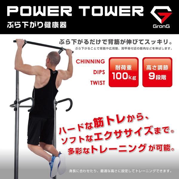 GronG ぶら下がり 健康器 懸垂マシン マルチジム 耐荷重100kg タイプB|grong|02