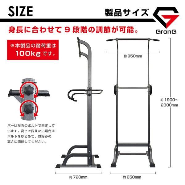 GronG ぶら下がり 健康器 懸垂マシン マルチジム 耐荷重100kg タイプB|grong|03