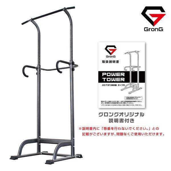 GronG ぶら下がり 健康器 懸垂マシン マルチジム 耐荷重100kg タイプB|grong|06