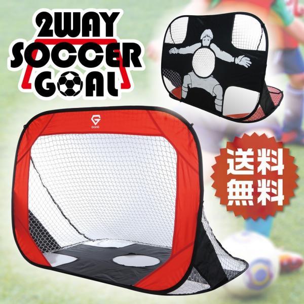 GronG サッカーゴール 練習 折りたたみ 2WAY 屋外 室内 子供用 大人用|grong