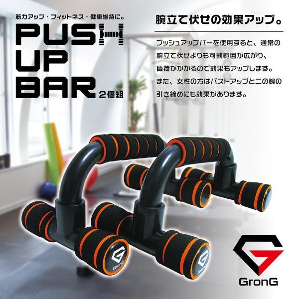 GronG プッシュアップバー 腕立て伏せ プッシュアップスタンド 腕立てスタンド トレーニング|grong|07