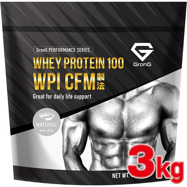 グロング ホエイプロテイン100 WPI CFM製法 人工甘味料・香料無添加 ナチュラル 3kg GronG