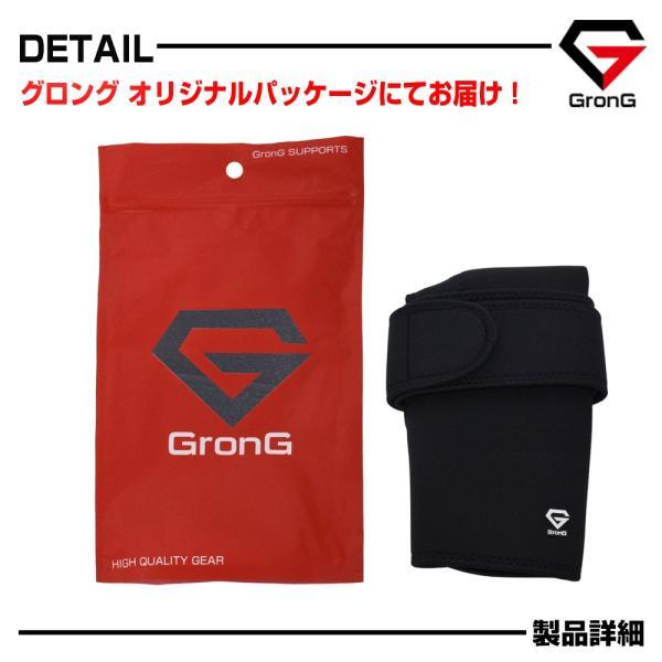GronG 肩サポーター スポーツサポーター 右肩用 右利き 運動 フリーサイズ タイプA|grong|06
