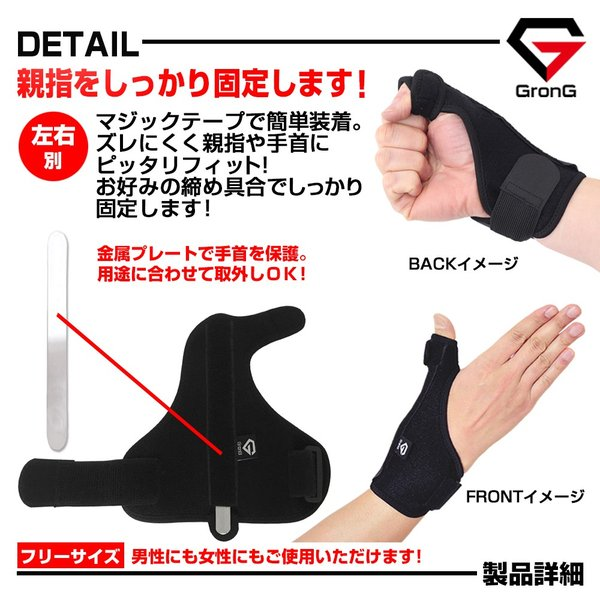 GronG 親指サポーター 指用サポーター 固定用金属プレート 右手 ブラック|grong|02