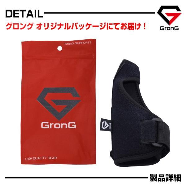 GronG 親指サポーター 指用サポーター 固定用金属プレート 右手 ブラック|grong|06