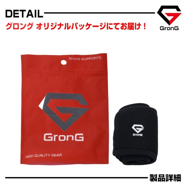 GronG 手首サポーター リストラップ スポーツ用 手首固定 左右兼用|grong|07