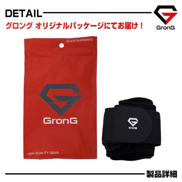 GronG 肘サポーター エルボーバンド スポーツ用 左右兼用 ブラック|grong|06