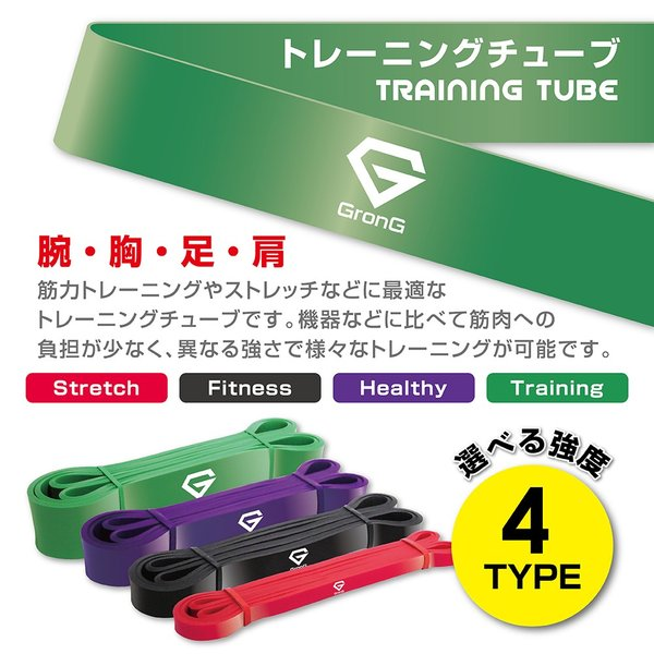 GronG トレーニングチューブ フィットネスチューブ トレーニングチューブ スポーツ ストレッチ エクササイズ 4本セット grong 03