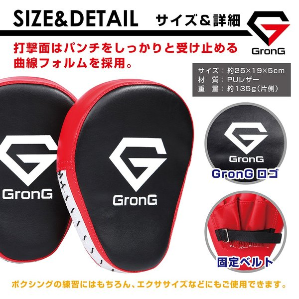 GronG パンチングミット ボクシング ミット 格闘技 ボクササイズ 左右セット 湾曲型|grong|04
