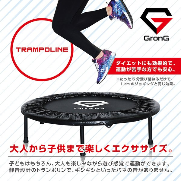 GronG トランポリン 家庭用 静音 大人 子供用 エクササイズ 折りたたみ 耐荷重100kg|grong|06