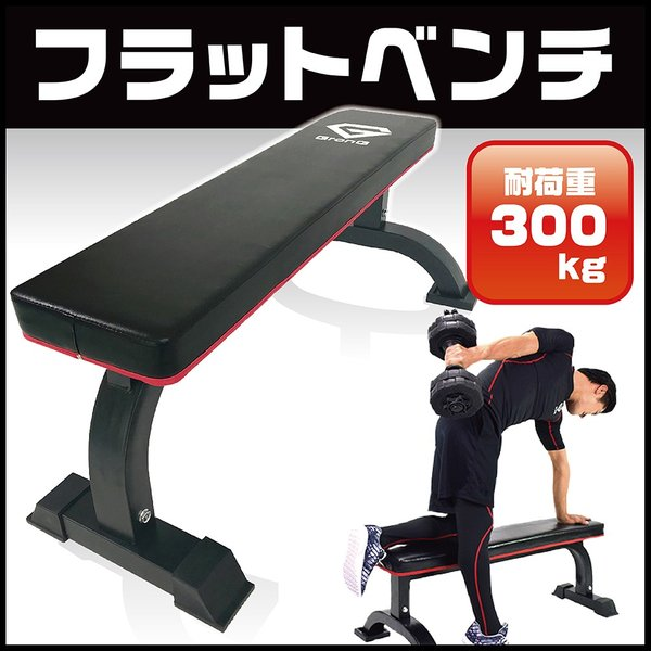 GronG フラットベンチ トレーニングベンチ ダンベル ベンチプレス 耐荷重300kg 改良版|grong