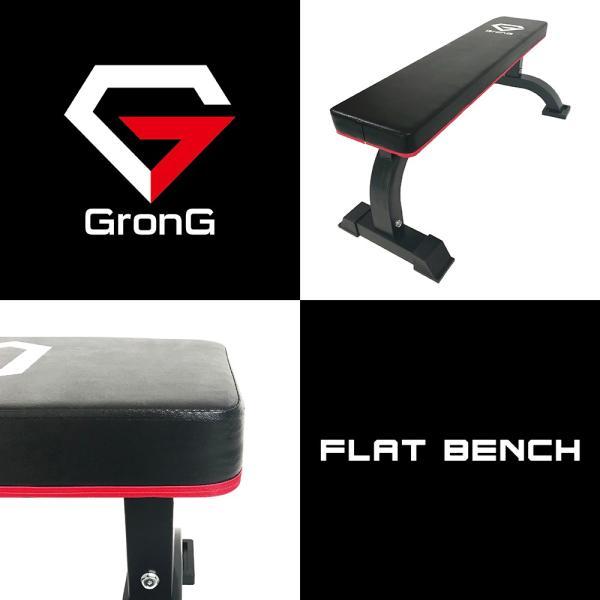 GronG フラットベンチ トレーニングベンチ ダンベル ベンチプレス 耐荷重300kg 改良版|grong|02