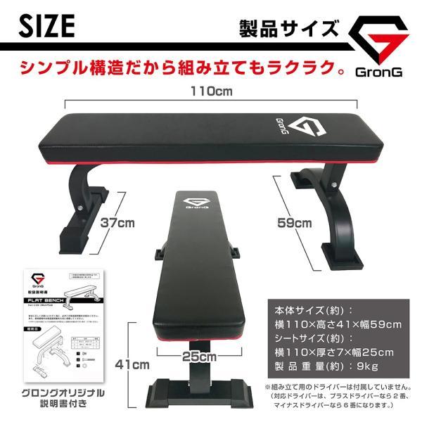 GronG フラットベンチ トレーニングベンチ ダンベル ベンチプレス 耐荷重300kg 改良版|grong|04
