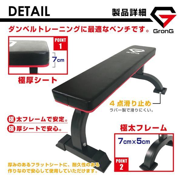 GronG フラットベンチ トレーニングベンチ ダンベル ベンチプレス 耐荷重300kg 改良版|grong|05