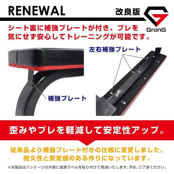 GronG フラットベンチ トレーニングベンチ ダンベル ベンチプレス 耐荷重300kg 改良版|grong|06
