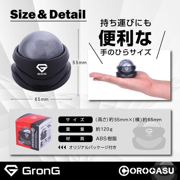 GronG ストレッチボール COROGASU マッサージ器具 ローラー 360度回転ボール ブラック|grong|03