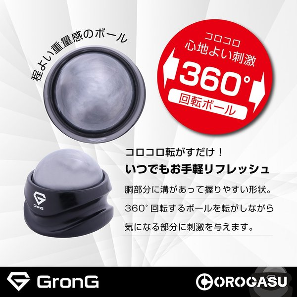 GronG ストレッチボール COROGASU マッサージ器具 ローラー 360度回転ボール ブラック|grong|04