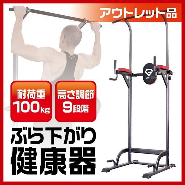 アウトレット品 GronG ぶら下がり 健康器 筋トレ 懸垂マシン 自宅 器具 懸垂マシーン トレーニング 耐荷重100kg|grong