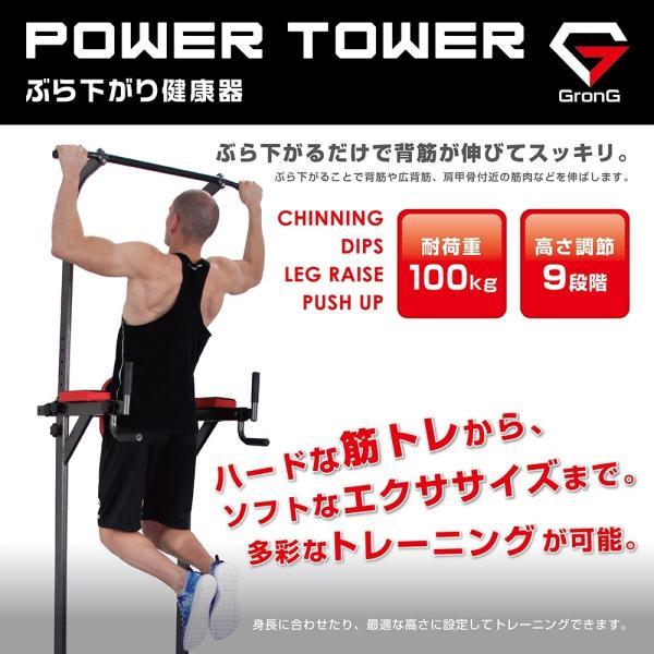 アウトレット品 GronG ぶら下がり 健康器 筋トレ 懸垂マシン 自宅 器具 懸垂マシーン トレーニング 耐荷重100kg|grong|07