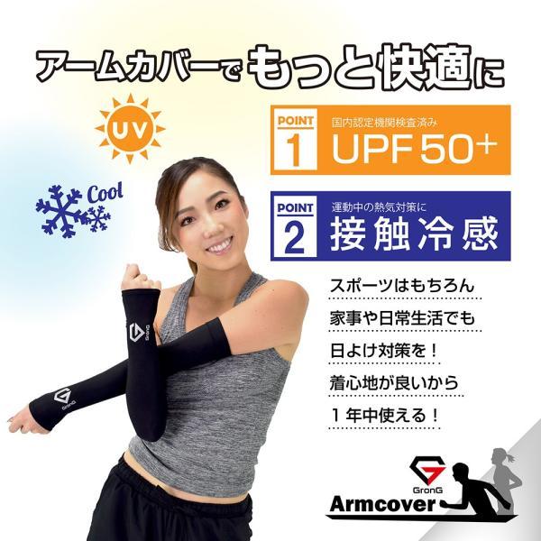 GronG アームカバー アームスリーブ スポーツ UVカット UPF50+ レディース メンズ ランニング 冷感 grong 04
