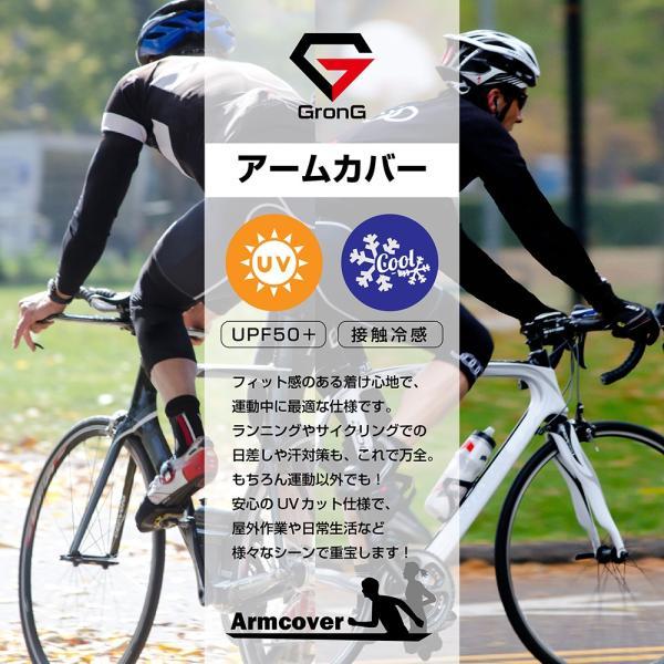 GronG アームカバー アームスリーブ スポーツ UVカット UPF50+ レディース メンズ ランニング 冷感 grong 06